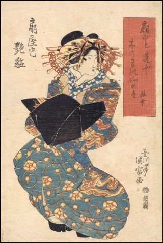 Japanese Woodblock Print: Oiran On Parade By Kunitomi photo
