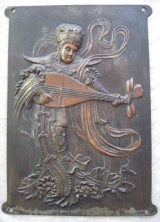 Large Antique Oriental Iron Metal Wall Hanging photo
