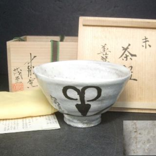 F345: Japanese Shigaraki Ware Tea Bowl Kobiki Style With Monk ' S Painting. photo