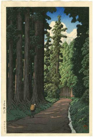 Hasui - Japanese Woodblock Print Cryptomeria Avenue - Watanabe 6mm Lifetime Ed. photo