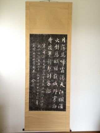 179 ~a Takuhon Calligraphy~ Japanese Antique Hanging Scroll photo