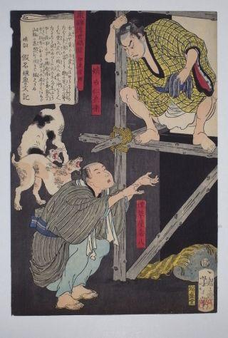 Warrior,  Samurai,  Dog : Yoshitoshi Japanese Print photo