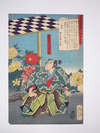 Warrior,  Samurai,  Peonie : Yoshitoshi Japanese Print photo