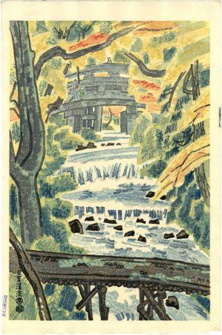 Kotozuka Eiichi - Japanese Woodblock Print Brook & Bridges 1940s photo