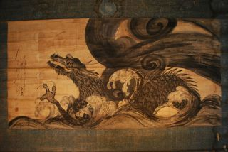 Huge Vintage Japanese Sumie Dragon Scroll Painting photo