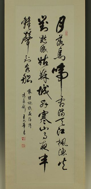 Chinese Hanging Scroll