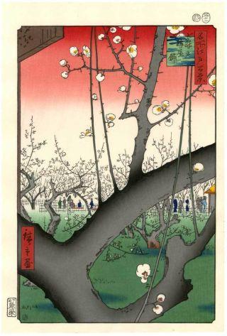 Hiroshige Japanese Woodblock Print 100 View Of Edo Plum Estate photo