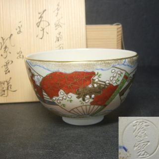 F411: Japanese Kyoto Pottery Tea Bowl With Fan Design By Famous Shiun Hashimoto photo