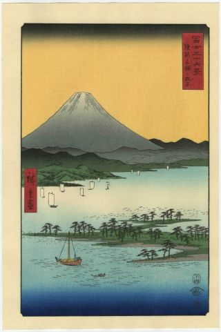 Hiroshige Japanese Woodblock Print Mt.  Fuji With Yellow Sky photo