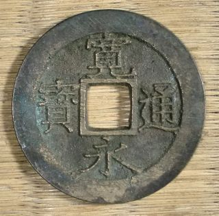 Cast Brass Coin / 4 - Mon Kanei Tsuho / Japanese / C.  1800s photo