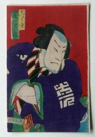 Japanese Woodblock Print Kunimasa Kabuki Actor Small Format - Mini photo