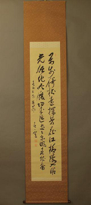Japanese Hanging Scroll @b196 photo
