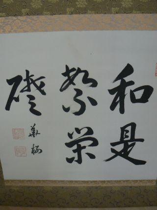 Japanese Kakejiku,  Wa Is Foundation Of Prosperity photo