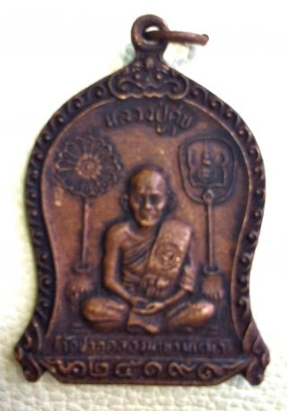 Holy Lp Suk Win Obstacle Success Wealth Safety Powerful Charm Cool Thai Amulet photo