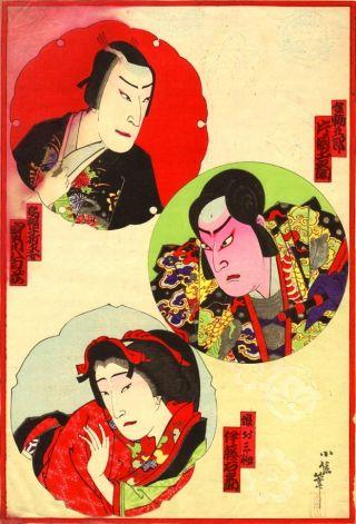 Japanese Actors Antique Woodcut Poss Kuniyoshi C1850 photo