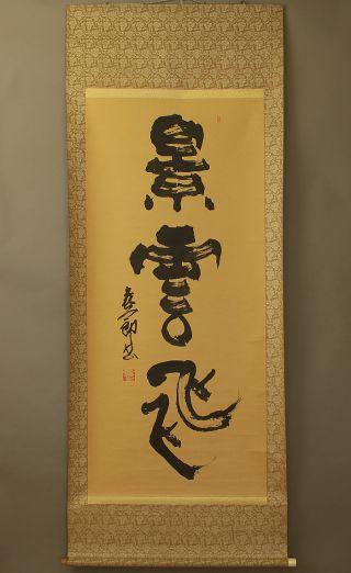 Japanese Hanging Scroll @b176 photo