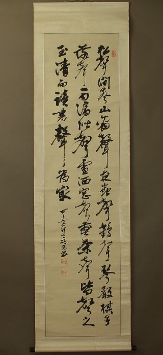 Japanese Hanging Scroll @b183 photo