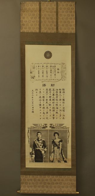 Japanese Hanging Scroll : Printed @b184 photo