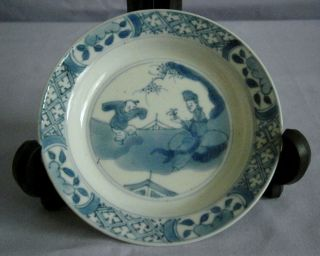 Antique Chinese Ming Mark And Period Cheng Hua Porcelain Plate - Nr photo