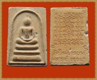 Real Thai Amulet Buddha Pendent Phra Somdej Wat Maipangbang Lp.  Sub Be:2520 Rare photo