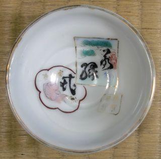 Ceramic Sake Cup / Sake Brand / Japanese / Vintage photo