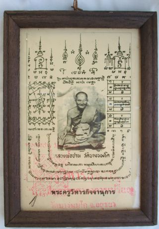 Luongpor Baan Picture Wood - Ayutthaya - Amulet Thai Buddha photo