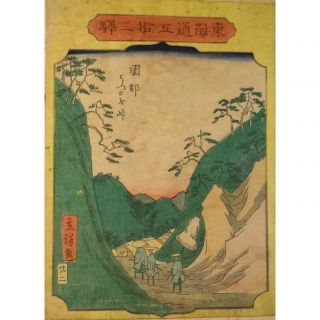 Antique Japanese Woodblock Print Hiroshige School Tokaido 22 Edo Period Japan photo