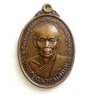 1997 Phrakhru Khema Kon Sophon,  Thai Antiques Buddha Amulet Coins / Fetish photo