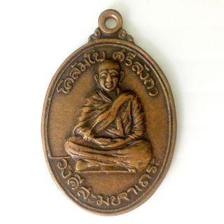 1978 Wang Khi Sa Maha Thera,  Thai Antiques Buddha Amulet Coins / Fetish/ Worship photo