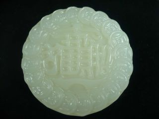 Natural Afghanistan Jade,  Plain Sailing,  Fine Carving photo