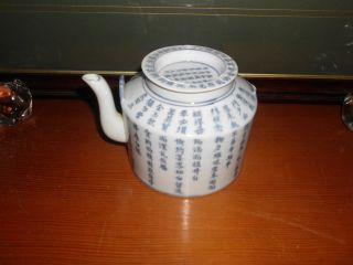 Old Chinese Porcelain Blue And White Calligraphy Poem Teapot photo