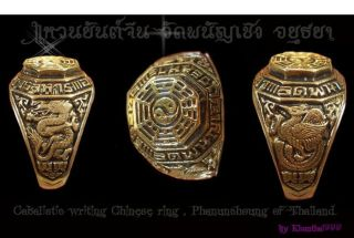 Cabalistic Writing Chinese Ring,  Lp Tiam Wat Panuncharng,  Tibetan Antique Chinese photo