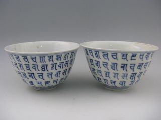 A Pair Old China Blue And White Porcelain Bowl photo