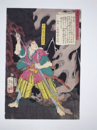 Warrior,  Samurai,  Rifle,  Sword : Yoshitoshi Japanese Print photo