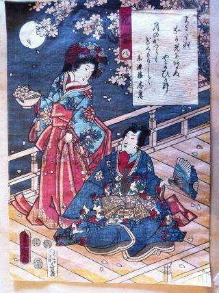Utagawa Kunisada Toyokuni Iii Japanese Woodblock Print Ukiyoe Oban photo