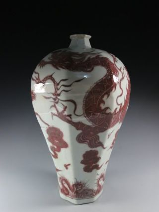 A Stunning Chinese Underglaze Red Porcelain Dragon Vase photo