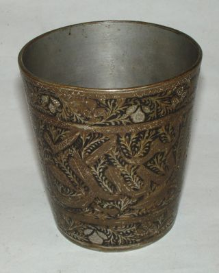 Antique Decorated Engraved Metal Drinking Cup,  19c photo