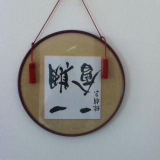 Japanese Frame Lacquerware Vintage Shikishi photo