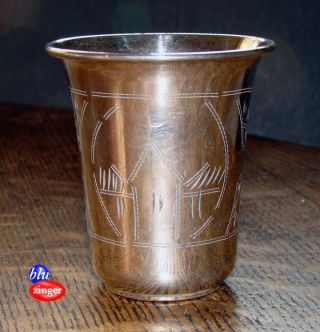 Vintage Russian 84 Sterling Silver Judaica Kiddish Cup photo