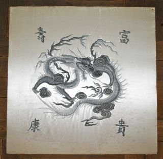Antique Chinese Silk Embroidered Wall Hanging Panel Dragon Embroidery photo