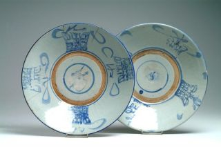 Pair Of Antique Ching Or Qing Dynasty Serving Bowls photo