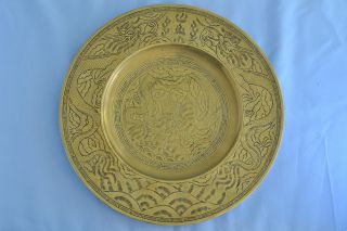 Antique Chinese Export Chased Brass Dinner Plate Dragon C1900 photo