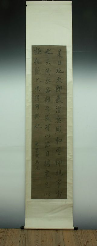 Old China Calligraphy 司马光 photo