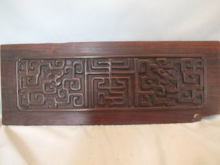 C) 18th C Carved Chinese Rosewood Panel With Dragons In Geometric Design photo