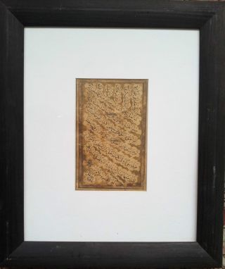 19th Century Islamic Art Hand Written Persian Arabic From Quran photo