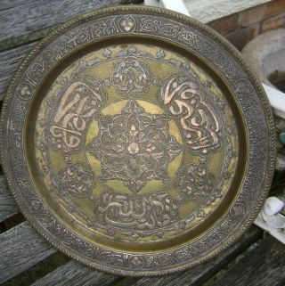 Antique Cairoware Islamic Middle Eastern Wall Charger Tray Plate photo