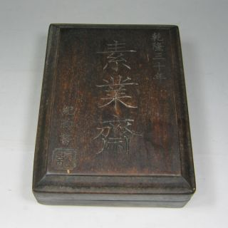 Old Chinese Hand Carved Hardwood Box Duan Ink Stone photo