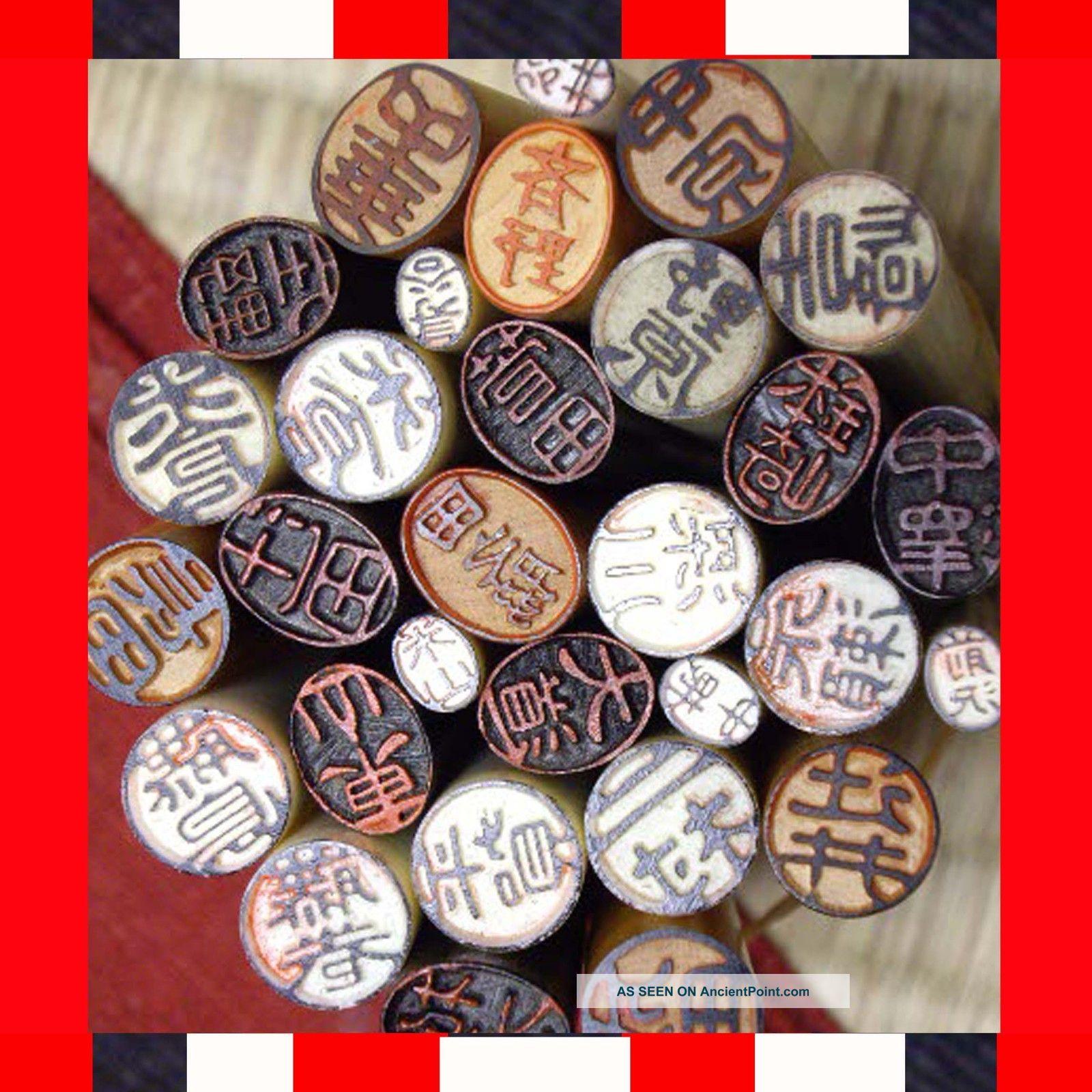 Nr 30 Japanese Old Kanji Name Seal Stamp Hanko ◇ Zen Art