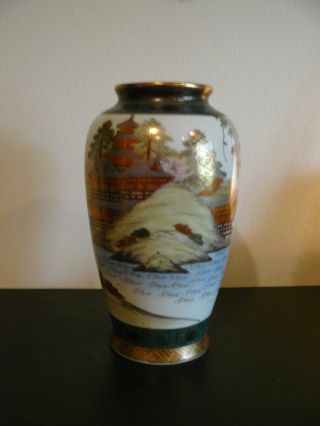 Vintage Satsuma Sring/summer Scene Japanese Vase photo