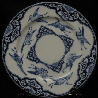 Minton Plate 7 3/4